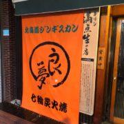 良夢 神田(岩本町) ジンギスカンの美味しいお店(北海道の生ラムを食べたい方はぜひおすすめ)