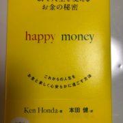 一瞬で人生を変えるお金の秘密 本田健さん訳(Ken Honda著) happy money これからの人生をお金と楽しく心安らかに過ごす方法