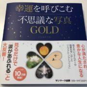 幸運を呼びこむ不思議な写真 GOLD サンマーク出版 FUMITOさん テーマは「豊かさ」=「GOLD」 百聞は一見に如かず。豊かさやパワーを感じる1枚はこちら。