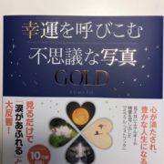 幸運を呼びこむ不思議な写真 GOLD サンマーク出版 FUMITOさん テーマは「豊かさ」=「GOLD」 百聞は一見に如かず。ぜひ写真を見てほしい。私は感動しゾクゾクしました。
