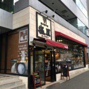 塩の専門店 麻生十番 塩谷(まーすやー)に行ってきました。沖縄・日本・世界の塩約360種類600アイテムがあり、一見の価値あり。
