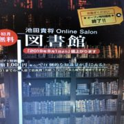 池田貴将さん オンラインサロン「図書館」 累計50万部のベストセラー作家。年間1000冊読破される著者が、1冊の本を2分で 読めるサイズで紹介(要約・本質)いただけます。