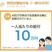 特別定額給付金 東京都 特設サイト(令和2年5月10日時点)
