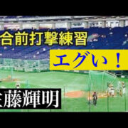 阪神 佐藤輝明 打撃練習がエグい