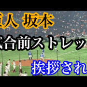 巨人 坂本勇人 試合前ストレッチで挨拶される