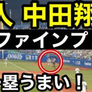 巨人 中田翔 ファインプレー